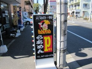 とんこつラーメン「しんちゃん」@西船橋の看板