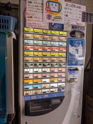 無限大 船橋店の券売機