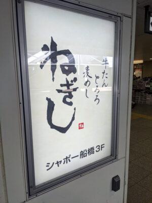 JR船橋駅に出ていた「ねぎし」の看板